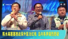 《台湾新闻脸》5月6日