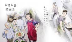《早餐中国》第三十三集台北鲜鱼汤