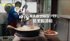 《早餐中国》第二集凯里酸汤粉