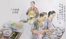 《早餐中国》第十七集广东生滚粥