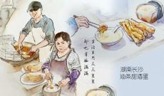 《早餐中国》第三十一集长沙甜酒蛋