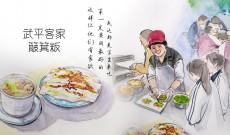 《早餐中国》第三十二集武平簸箕粄