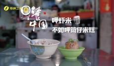 《早餐中国》第十四集台北筒仔米糕