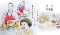 《早餐中国》第三十五集武汉热干面