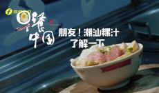 《早餐中国》第七集潮汕粿汁