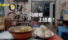 《早餐中国》第六集长沙烧麦