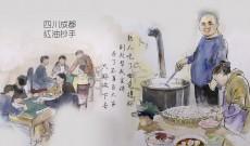 《早餐中国》第二十集成都抄手