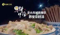 《早餐中国》第十集陕西杂肝汤