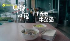 《早餐中国》第十二集永定牛杂汤