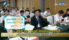 """福建经济新闻联播 """"6·18""""特别节目"""