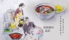 《早餐中国》第二十一集郴州鱼粉