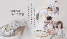 《早餐中国》第三十集罗源大包
