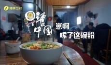 《早餐中国》第一集长沙米粉