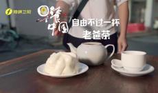 《早餐中国》第十一集海南老爸茶