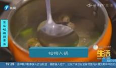 《生活一点通》苦瓜蛤蜊排骨汤