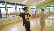《生活一点通》如何学习拉丁舞