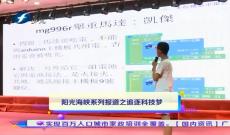 阳光海峡系列报道之追逐科技梦(7月22日)