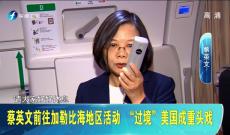 《台湾新闻脸》7月22日