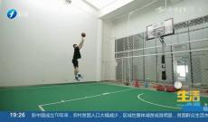 《生活一点通》篮球实战技巧