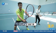 《生活一点通》如何更好地打网球
