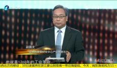 《中国正在说》新工业革命的中国战略