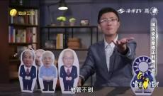 """《宝岛,报到!》""""南菜贩""""韩国瑜和""""北神探""""侯友宜合拍广告"""