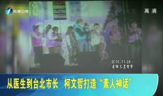 《台湾新闻脸》8月12日