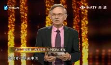 """《中国正在说》""""老内""""潘威廉:我不见外 在中国的30多年"""