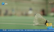 《生活一点通》初学者羽毛球技巧