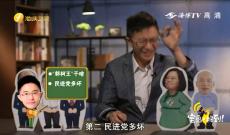 """《宝岛,报到!》你的""""台湾价值""""是什么?"""