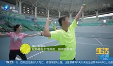 《生活一点通》网球入门知识