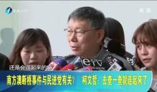 《台湾新闻脸》10月14日