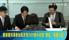 《台湾新闻脸》11月4日