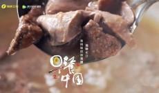 《早餐中国》龙岩长汀泡猪腰:重口早餐无膻味