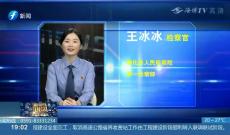 """《检察官说法》轻信""""风水""""闹纠纷 检察官如何化解?"""
