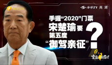 """《宝岛,报到!》手握""""2020""""门票 宋楚瑜要第五度""""御驾亲征""""?"""