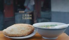 《早餐中国》这一撕而开的酥香味就是常州的早晨