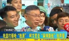 《台湾新闻脸》1月20日