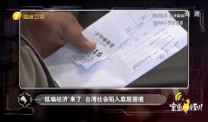 《宝岛,报到!》台湾经济现状真的衰落了吗?