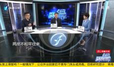《台湾新闻脸》2月24日