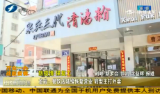 福建经济新闻联播