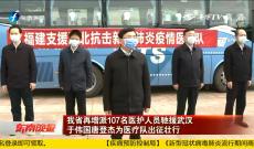 《东南晚报》2月15日