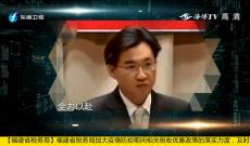 《台湾新闻脸》3月16日