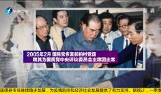 《台湾新闻脸》4月6日