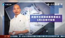 《台湾新闻脸》5月11日