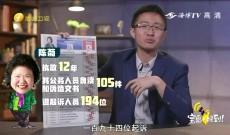 《宝岛,报到!》黄健庭提名案 民进党打假球?