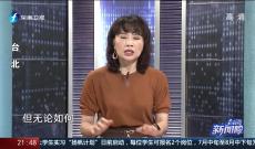 《台湾新闻脸》7月6日