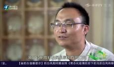 《多彩闽茶》8月2日