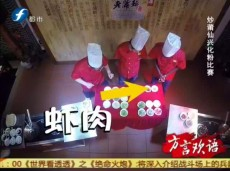 《方言欢语》炒莆仙兴化粉比赛
