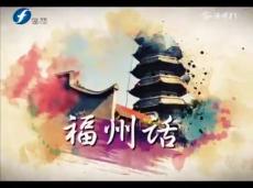 《方言欢语》闽南童谣寻线索